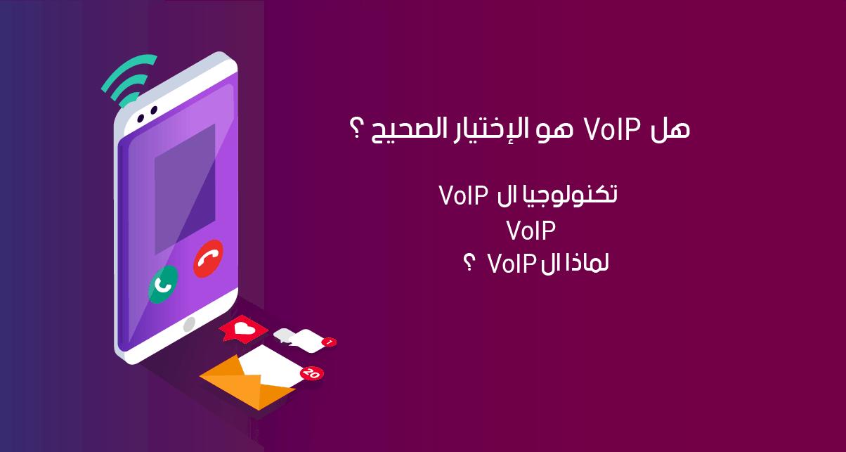 ما هو VoIP ؟
