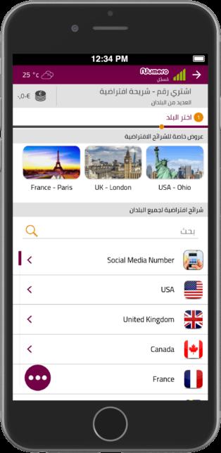 أرقام هواتف إلكترونية من أكثر من 20 دولة حول العالم