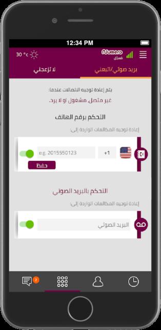 لا تفوت أي مكالمة مع خاصية البريد الصوتي وتحويل المكالمات في تطبيق نوميرو إي سيم