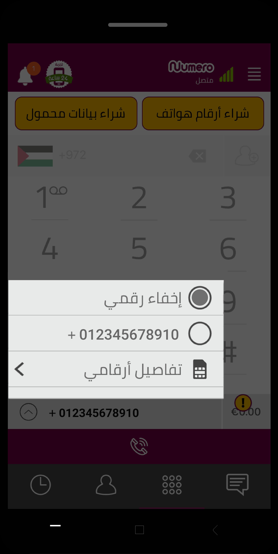 كيفية اخفاء رقم الهاتف عند الاتصال - الخطوة الثانية