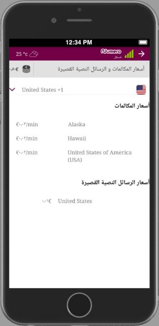 مكالمات دولية رخيصة كأنها محلية