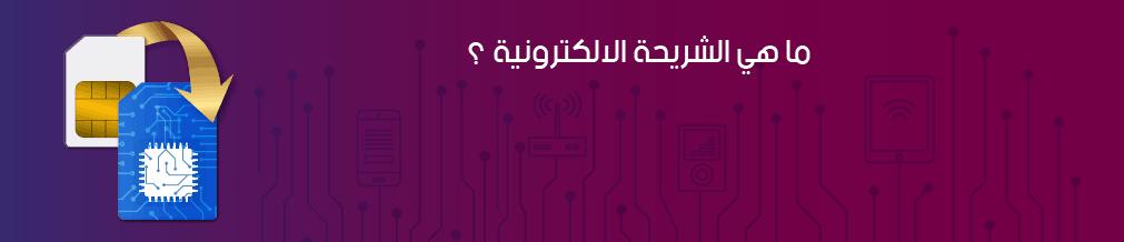 ما هي الشريحة الالكترونية eSIM ؟ كل ما تريد معرفته عن تقنية الاتصالات المستقبلية