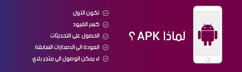 لماذا احتاج لتحميل ملفات APK ؟