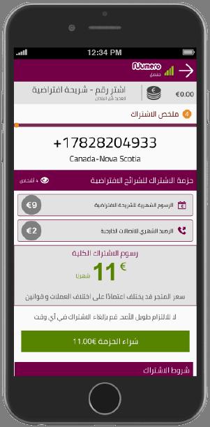 اختر طريقة الدفع من اجل الحصول على رقم وهمي