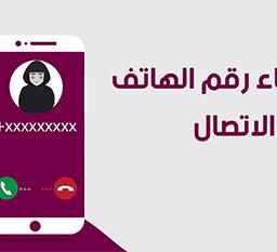 how to make Private call FI-A