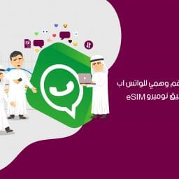 infographics Arabic Virtual phone number on Whatsapp . jpg