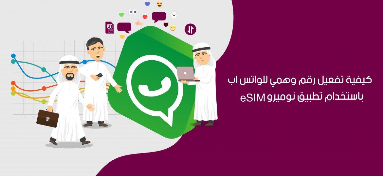 infographics Arabic Virtual phone number on Whatsapp . jpg
