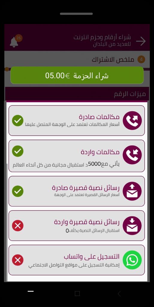 رقم وهمي يدعم استقبال الرسائل القصيرة وتطبيقات التواصل الإجتماعي