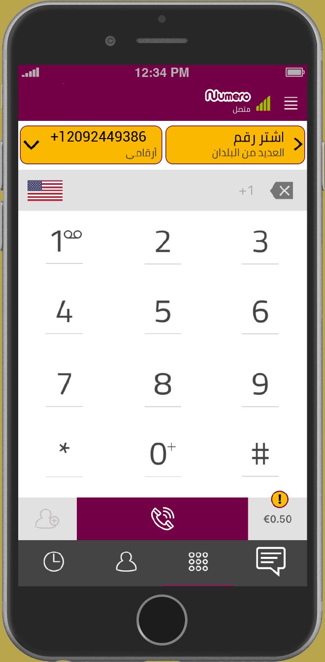 افضل تطبيقات الشريحة الالكترونية - تطبيق نوميرو