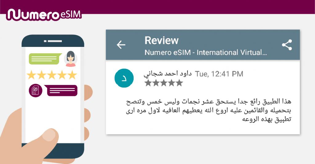 خدمة العملاء في تطبيق نوميرو اي سيم