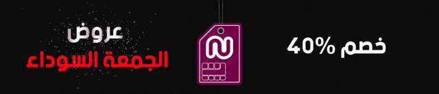 عروض الجمعة السوداء في تطبيق نوميرو للحصول على الارقام الوهمية