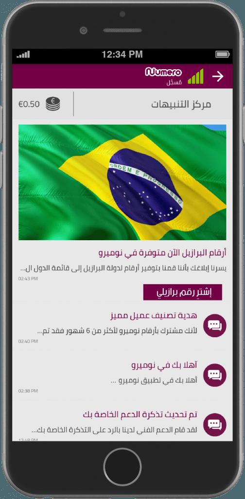 تحديث مركز التنبيهات الجديد في تطبيق نوميرو إي سيم - شكل جديد ومميزات اكثر