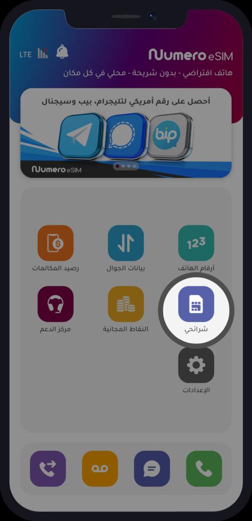 تفعيل الشريحة الإلكترونية ومعرفة تفاصيلها عبر شرائحي