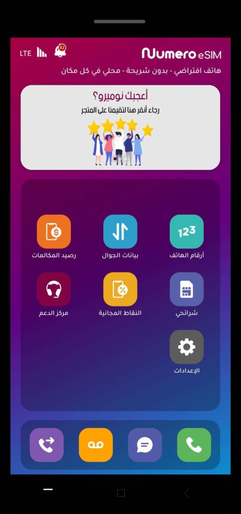 تطبيق نوميرو بتصميم جديد