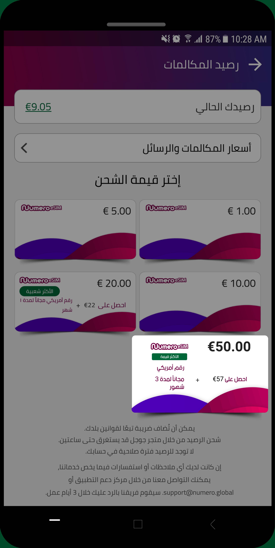 شحن رصيدك في نوميرو بقيمة €50