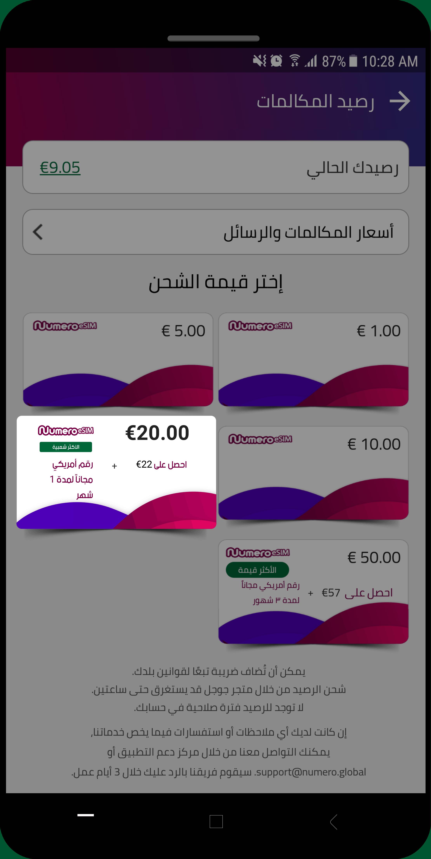 شحن رصيدك في نوميرو بقيمة €20