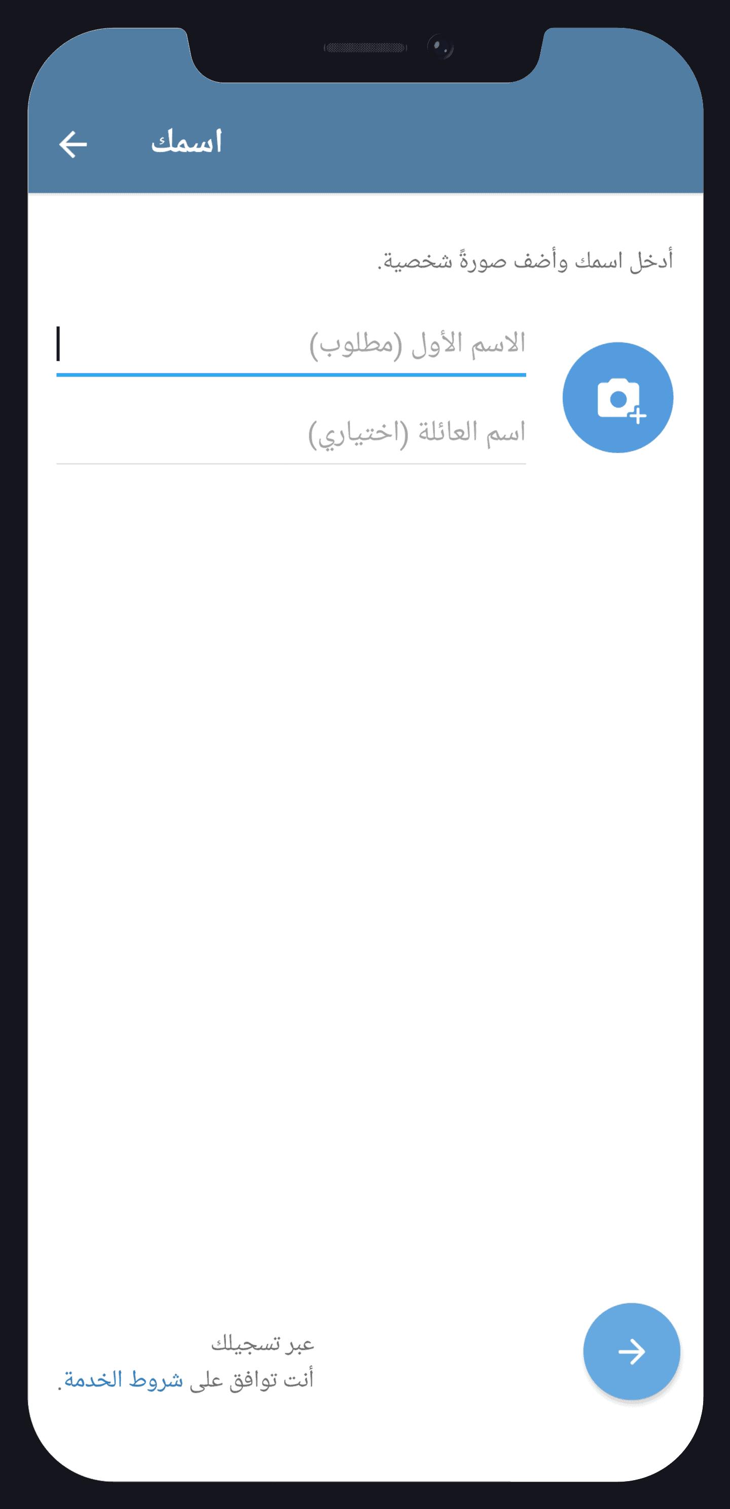 انشاء حساب تلغرام بدون رقم 3